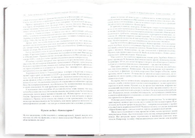 Иллюстрация 1 из 6 для Легко ли быть послом? - Юрий Дерябин   Лабиринт - книги. Источник: Лабиринт