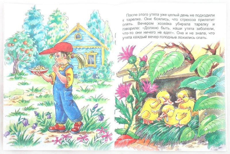 Иллюстрация 1 из 18 для Храбрый утенок - Борис Житков | Лабиринт - книги. Источник: Лабиринт