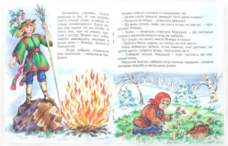 Иллюстрация 1 из 27 для Двенадцать месяцев | Лабиринт - книги. Источник: Лабиринт