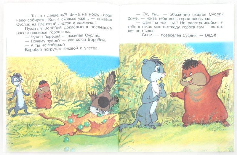 Иллюстрация 1 из 10 для Раз-горох, два-горох - А. Иванов | Лабиринт - книги. Источник: Лабиринт