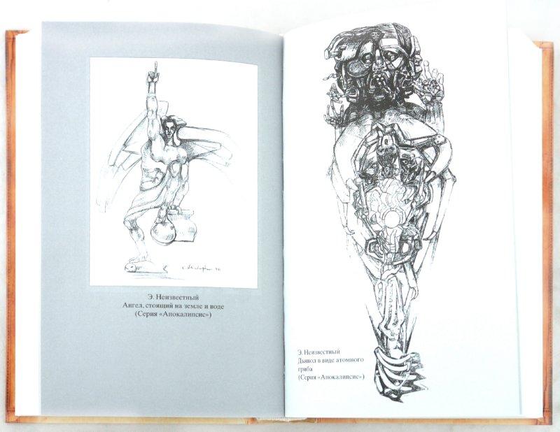 Иллюстрация 1 из 21 для Достоевский и Апокалипси - Юрий Карякин | Лабиринт - книги. Источник: Лабиринт