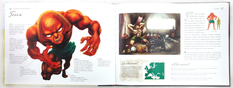 Иллюстрация 1 из 16 для Демонология | Лабиринт - книги. Источник: Лабиринт