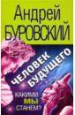 Буровский Андрей Михайлович Человек будущего. Какими мы станем?