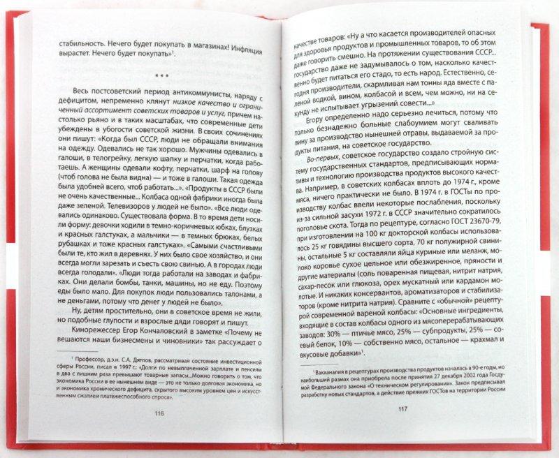 Иллюстрация 1 из 14 для Подлинная история СССР - Владимир Литвиненко | Лабиринт - книги. Источник: Лабиринт