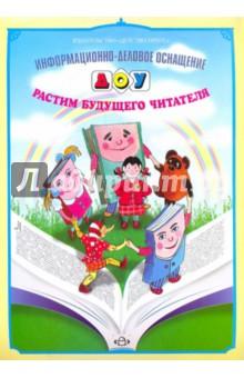 Растим будущего читателя книгу козлова с а дошкольная педагогика