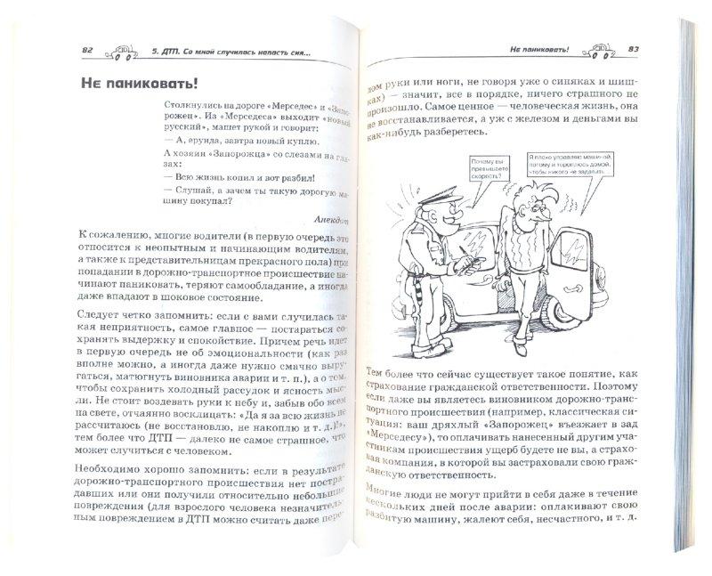 Иллюстрация 1 из 9 для Если вас остановил инспектор. Ваши права - Шельмин, Гладкий | Лабиринт - книги. Источник: Лабиринт
