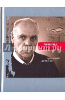 Латынин Леонид Александрович » Праздный дневник