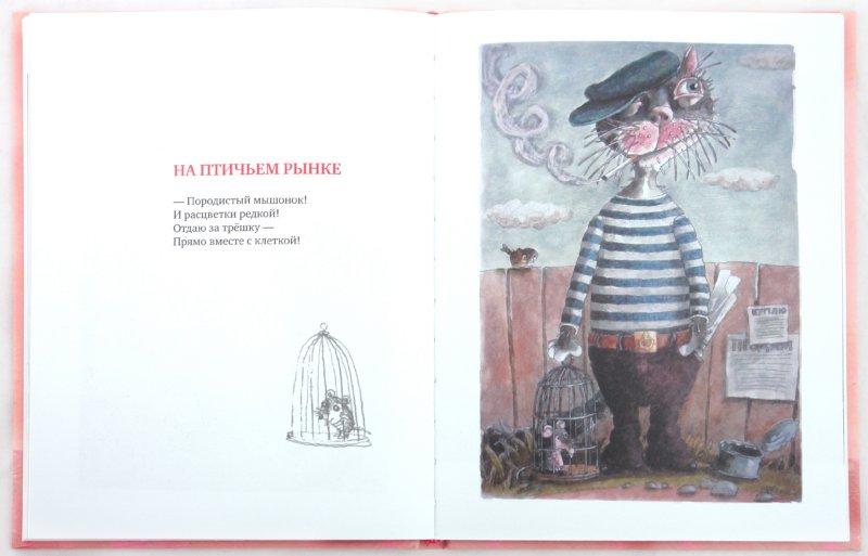 Иллюстрация 1 из 86 для Мышарики. Книга Мышей для больших и малышей - Андрей Усачев | Лабиринт - книги. Источник: Лабиринт