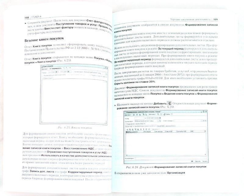 Иллюстрация 1 из 5 для 1С. Бухгалтерия 8.1 с нуля! Книга+Видеокурс (+СD) - Елена Александрова | Лабиринт - книги. Источник: Лабиринт