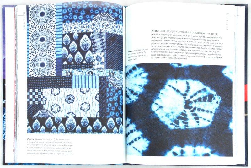 Иллюстрация 1 из 20 для Японский батик. Техника сибори - Дженис Ганнер | Лабиринт - книги. Источник: Лабиринт