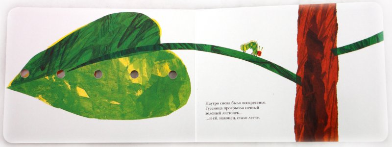Иллюстрация 1 из 37 для Очень голодная гусеница - Эрик Карл | Лабиринт - книги. Источник: Лабиринт