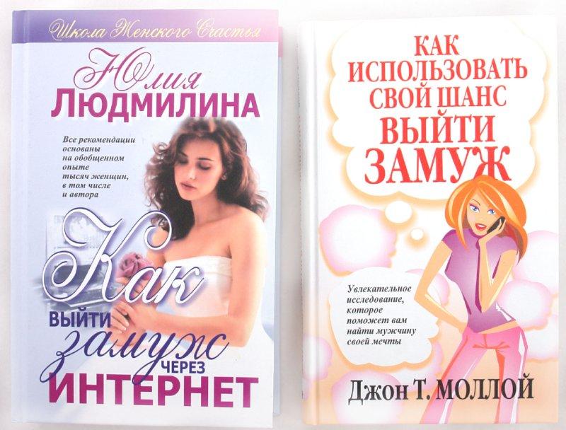 Иллюстрация 1 из 2 для Желаю счастья! Комплект из 2-х книг - Моллой, Людмилина | Лабиринт - книги. Источник: Лабиринт