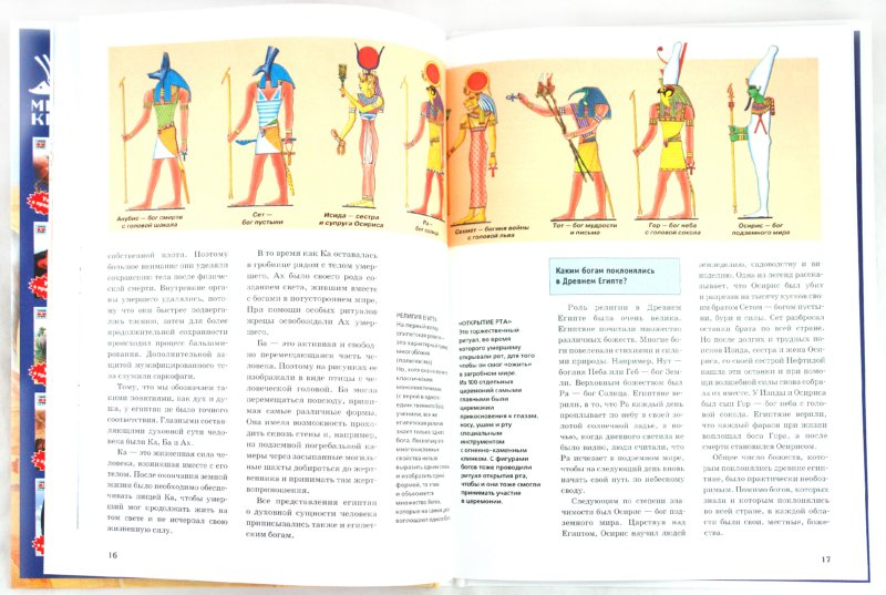 Иллюстрация 1 из 32 для Пирамиды - Ханс Райхардт | Лабиринт - книги. Источник: Лабиринт