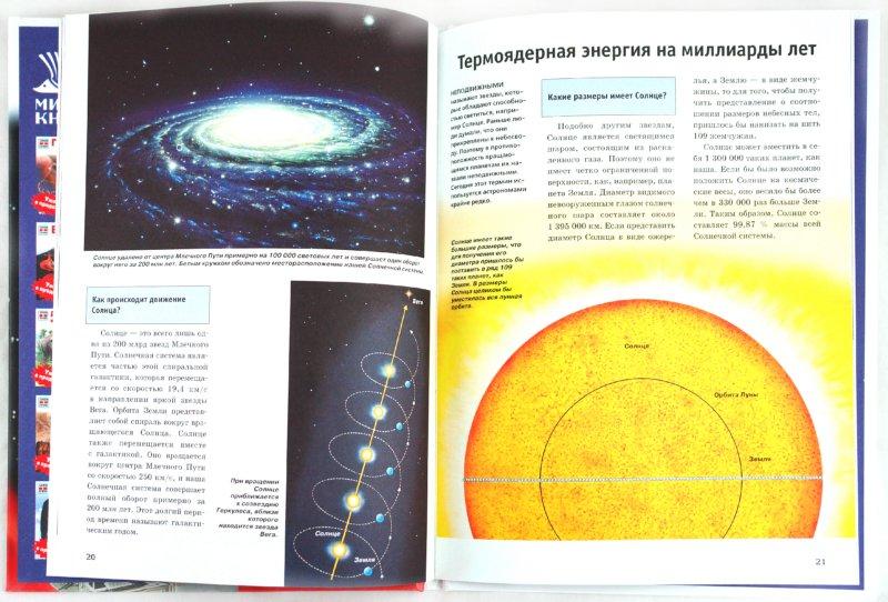 Иллюстрация 1 из 19 для Солнце - Эрих Убельакер | Лабиринт - книги. Источник: Лабиринт