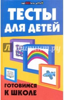 Тесты для детей: готовимся к школе
