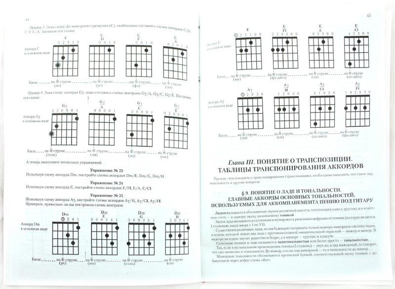 Иллюстрация 1 из 5 для Пособие гитариста по аккомпанированию без нот - Борис Павленко | Лабиринт - книги. Источник: Лабиринт