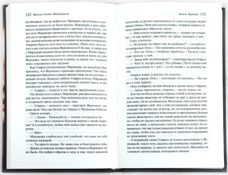 Иллюстрация 1 из 7 для Загадочная история Бенджамина Баттона - Фрэнсис Фицджеральд | Лабиринт - книги. Источник: Лабиринт