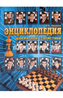 Энциклопедия шахматной статистики куплю дом в камышево свердловской обл по ул мира