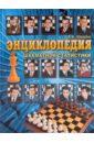 Энциклопедия шахматной статистики, Иванов А. А.