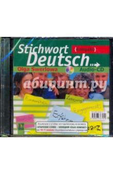 Ключевое слово - немецкий язык компакт. 10-11 классы (CD)