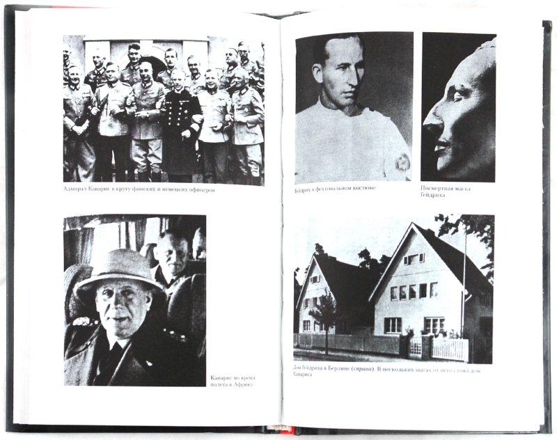 Иллюстрация 1 из 7 для Трагедия абвера. Немецкая военная разведка 1935-1945 - Карл Бартц | Лабиринт - книги. Источник: Лабиринт