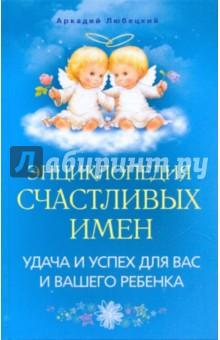 Энциклопедия счастливых имен энциклопедия имен