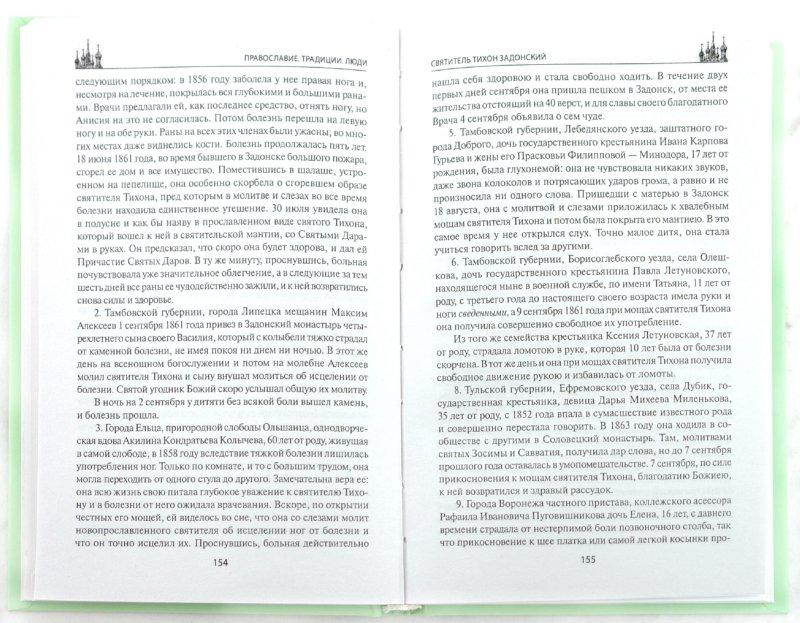 Иллюстрация 1 из 20 для Святитель Тихон Задонский - Наталья Круглянская | Лабиринт - книги. Источник: Лабиринт