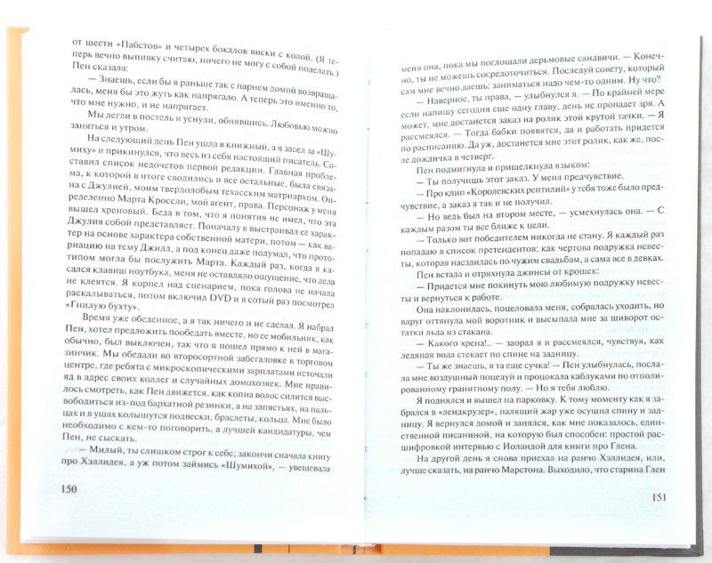 Иллюстрация 1 из 8 для Тяжело в учении, легко в бою - Ирвин Уэлш | Лабиринт - книги. Источник: Лабиринт