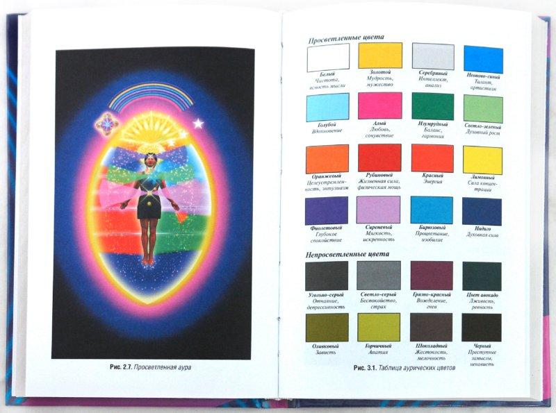 Иллюстрация 1 из 14 для Измени ауру - изменишь судьбу! - Мартин, Морайтис | Лабиринт - книги. Источник: Лабиринт