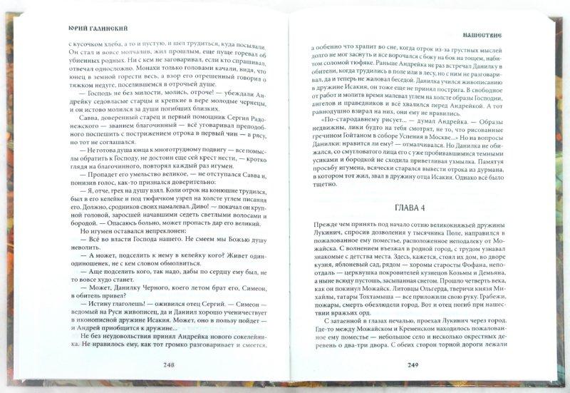 Иллюстрация 1 из 7 для Нашествие. Роман в 2-х книгах - Юрий Галинский | Лабиринт - книги. Источник: Лабиринт