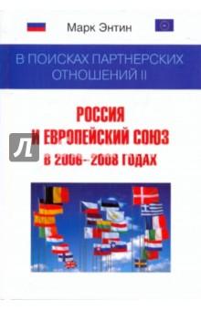 В поисках партнерских отношений II: Россия и Европейский союз в 2006-2008 виталий иванов путинский федерализм централизаторские реформы в россии в 2000 2008 годах