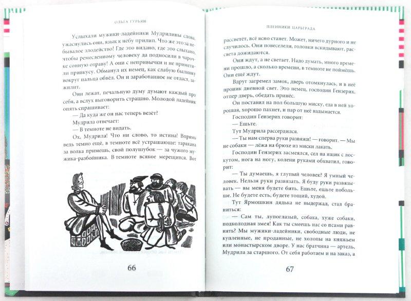 Иллюстрация 1 из 22 для Пленники Царьграда - Ольга Гурьян | Лабиринт - книги. Источник: Лабиринт