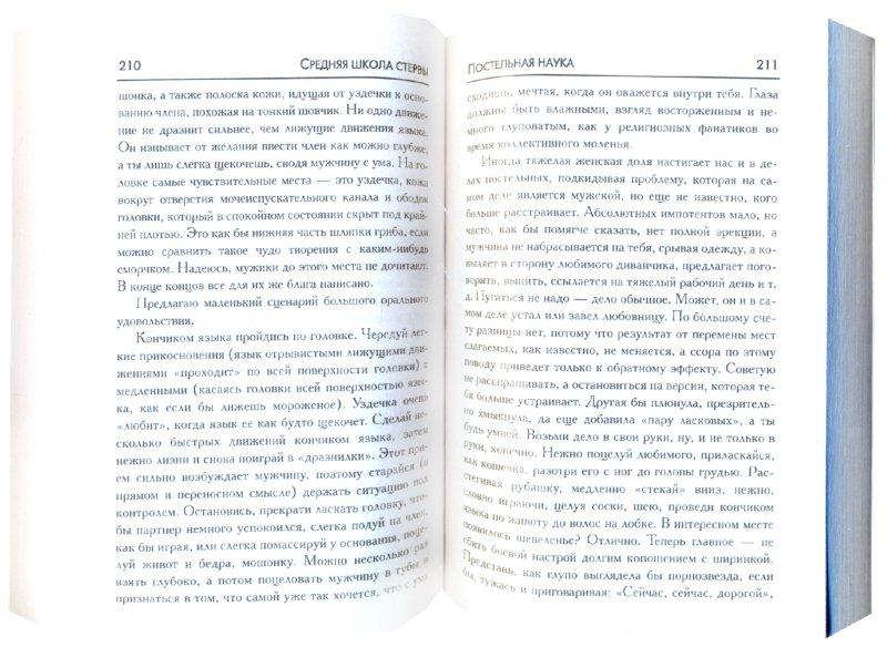 Иллюстрация 1 из 35 для Средняя школа стервы. Мужчины. Пособие по приобретению, эксплуатации и уходу - Евгения Шацкая | Лабиринт - книги. Источник: Лабиринт