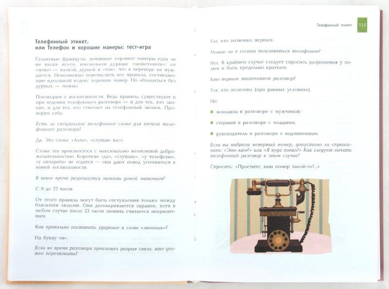 Иллюстрация 1 из 11 для Этикет - Елена Вервицкая | Лабиринт - книги. Источник: Лабиринт