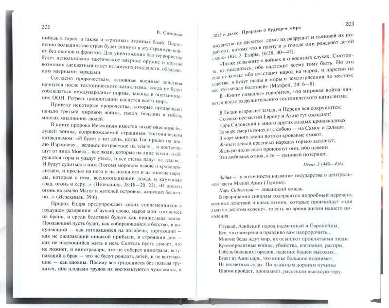 Иллюстрация 1 из 31 для 2012 и далее. Пророки о будущем мира - Виталий Симонов   Лабиринт - книги. Источник: Лабиринт