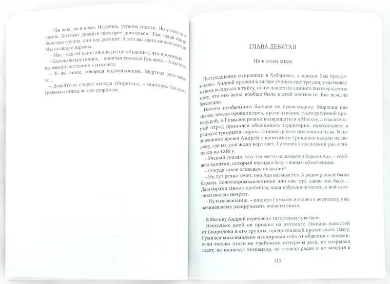 Иллюстрация 1 из 30 для Миллиардер. Книга первая. Ледовая ловушка - Елена Кондратьева | Лабиринт - книги. Источник: Лабиринт