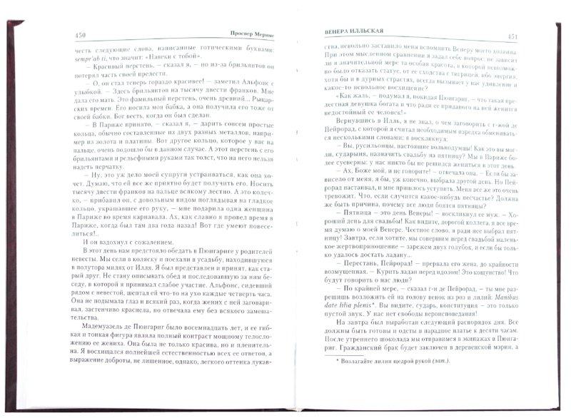 Иллюстрация 1 из 3 для Хроника времен Карла IX. Повести и рассказы - Проспер Мериме | Лабиринт - книги. Источник: Лабиринт