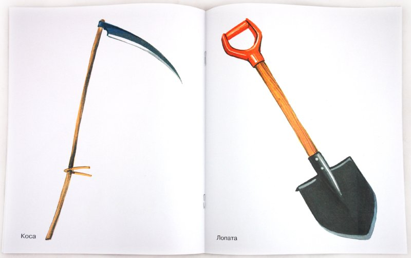 Иллюстрация 1 из 11 для Инструменты в картинках. Наглядное пособие для педагогов, логопедов, воспитателей и родителей | Лабиринт - книги. Источник: Лабиринт