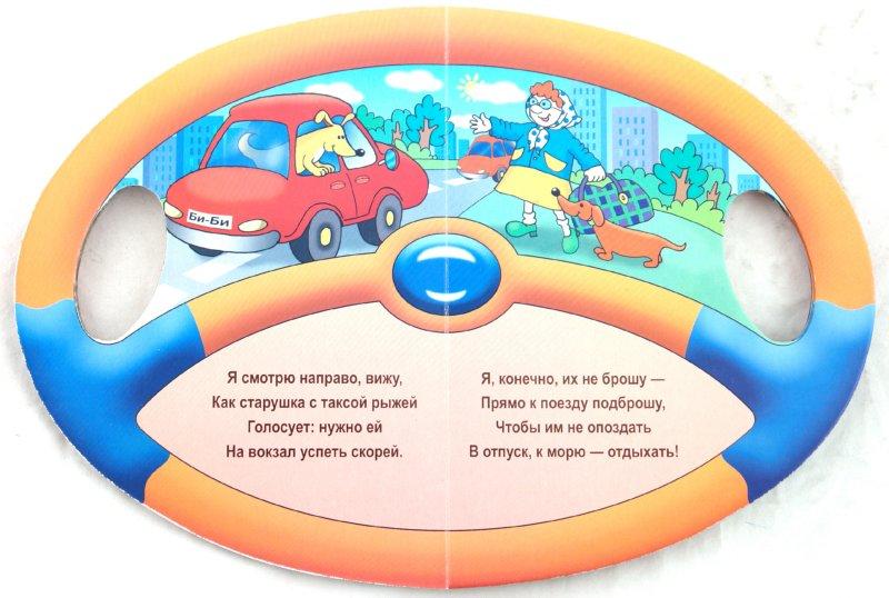 Иллюстрация 1 из 7 для За рулем автомобиля - Кира Черкавская | Лабиринт - книги. Источник: Лабиринт