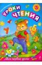 Александрова Ольга Викторовна Уроки чтения: для детей 6-7 лет