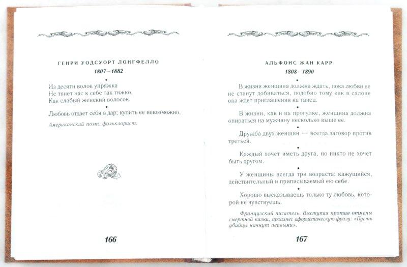 Иллюстрация 1 из 6 для Афоризмы о женщинах и мужчинах - Сергей Дмитренко | Лабиринт - книги. Источник: Лабиринт