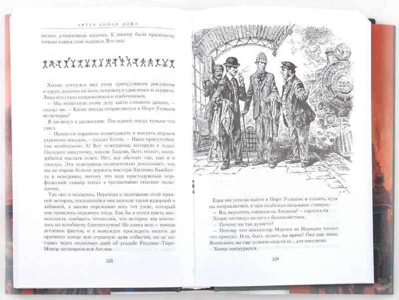 Иллюстрация 1 из 42 для Шерлок Холмс: Лучшие истории о самом знаменитом сыщике - Артур Дойл | Лабиринт - книги. Источник: Лабиринт