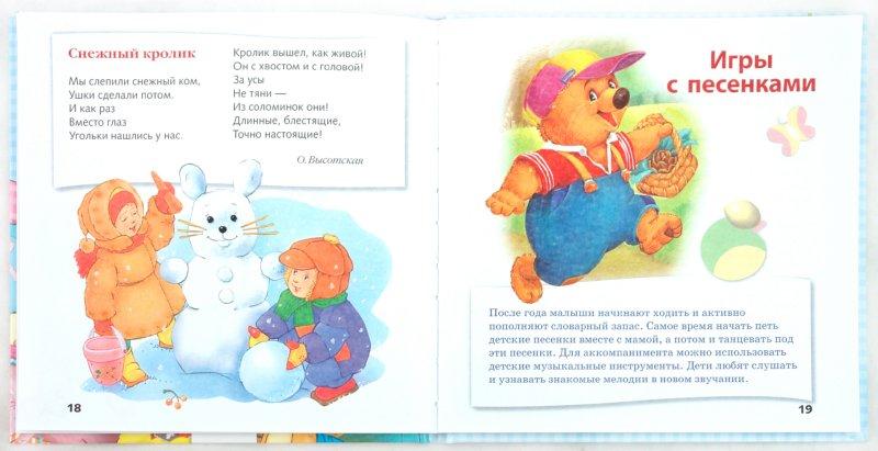 Иллюстрация 1 из 26 для Игралочки. Подсказки мамочке | Лабиринт - книги. Источник: Лабиринт