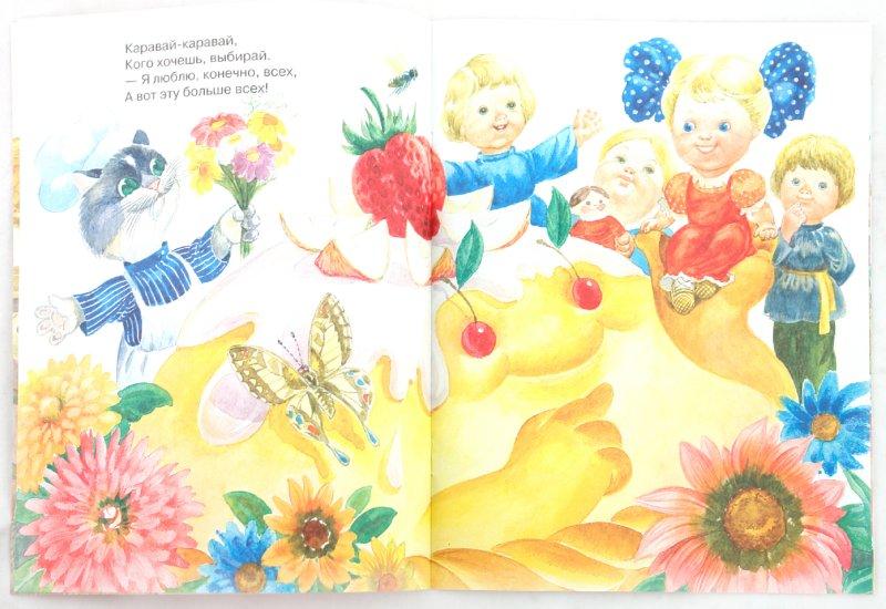 Иллюстрация 1 из 16 для Читаем малышам. Каравай | Лабиринт - книги. Источник: Лабиринт
