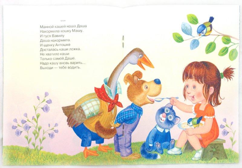 Иллюстрация 1 из 14 для Тише, мыши - кот на крыше! | Лабиринт - книги. Источник: Лабиринт