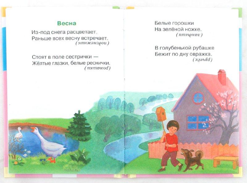 Иллюстрация 1 из 34 для Загадки для малышей | Лабиринт - книги. Источник: Лабиринт