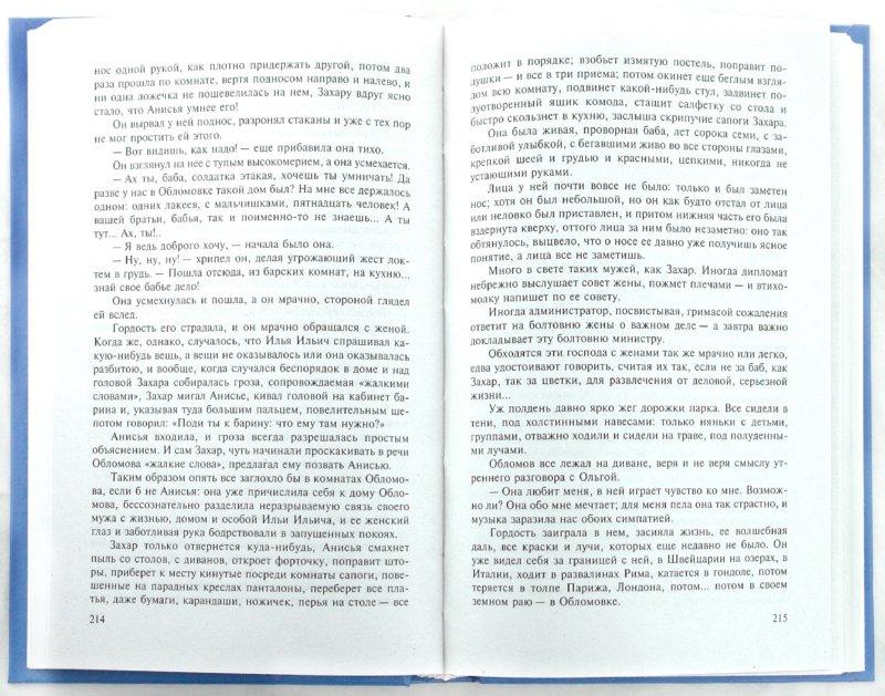Иллюстрация 1 из 25 для Обломов - Иван Гончаров | Лабиринт - книги. Источник: Лабиринт