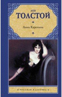 Анна Каренина грех история страсти