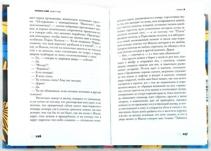 Иллюстрация 1 из 15 для Бабл-гам/Corpus - Лолита Пий   Лабиринт - книги. Источник: Лабиринт