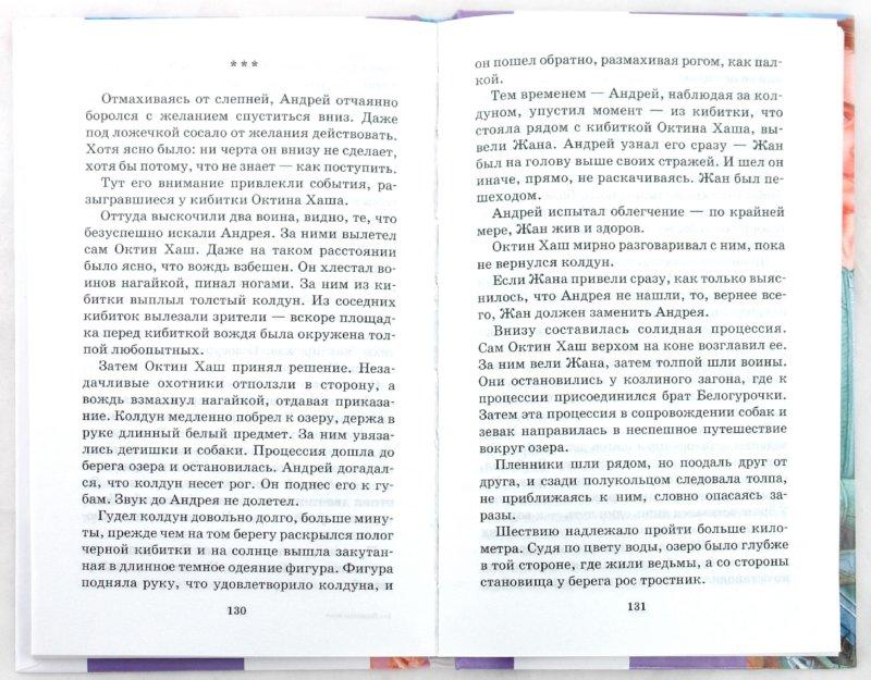 Иллюстрация 1 из 6 для Подземелье ведьм - Кир Булычев   Лабиринт - книги. Источник: Лабиринт
